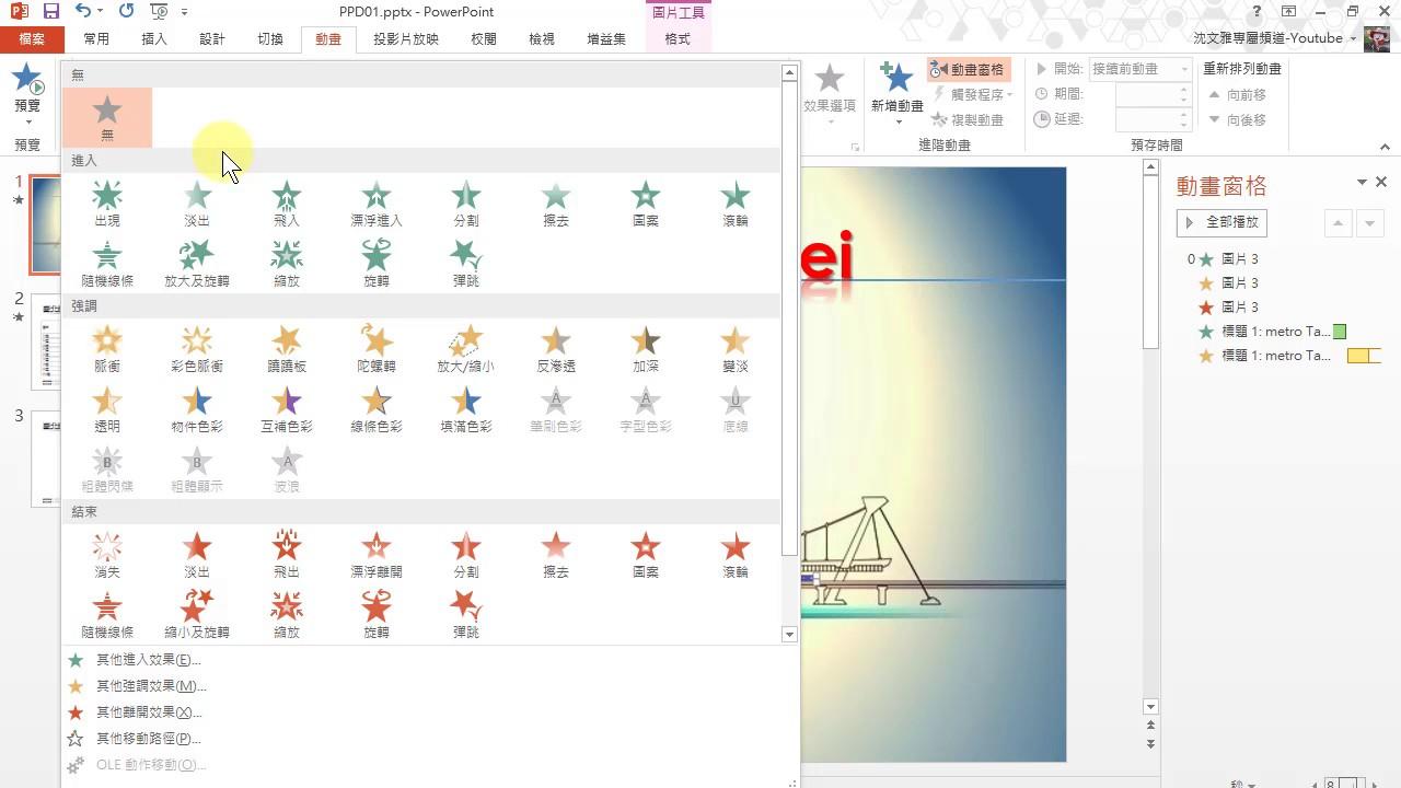 [TQC考試] TQC Powerpoint 2013 105 臺北捷運 - YouTube