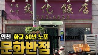[30002] 인천 배다리 60년 화교 화상 노포 문화…