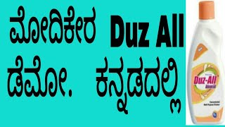 ಮೋದಿಕೇರ  Duz All  ಡೆಮೋ.   ಕನ್ನಡದಲ್ಲಿ.  modicare duz all demo