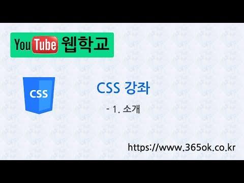 CSS 강좌 - 1. 소개