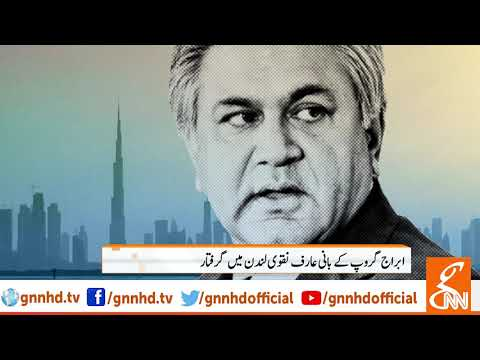 Abraaj founder Arif Naqvi arrested in London | GNN | 12 April 2019