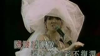 Anita Mui (梅艷芳) sings The Song Of Sunset (夕陽之歌)