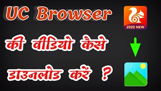 Uc browser ka video gallery me save kaise kare || How to save uc video in your gallery || Tricky Adi screenshot 2