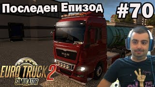 ПОСЛЕДЕН ЕПИЗОД  Euro Truck Simulator 2 #70