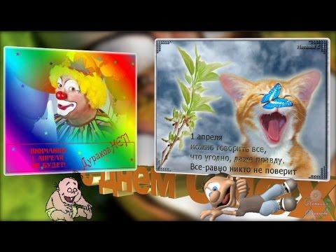 Видео поздравление 1 апреля в день смеха С Днем Смеха друзьям родным любимым - Ржачные видео приколы