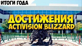 Достижения Activision Blizzard и многое другое