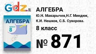 № 871- Алгебра 8 класс Макарычев