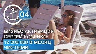 Бизнес Активация | Сергей Косенко 12 000 000 в месяц(, 2017-09-22T17:35:25.000Z)