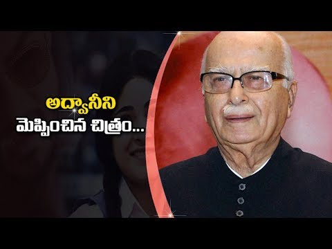BJP Leader LK. Advani Standing Ovation to Aamir Khan's 'Secret Superstar' Movie || NTV