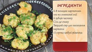 Печена молода картопля з часником (Печеный молодой картофель с чесноком)