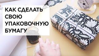 как сделать подарочную бумагу