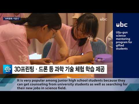 Ulju-gun science mentoring program for gifted students
