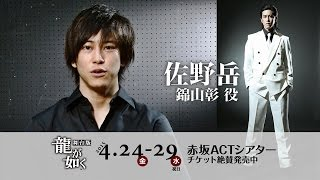 舞台『龍が如く』コメント映像 佐野岳編を公開! http://ryu-ga-gotoku....