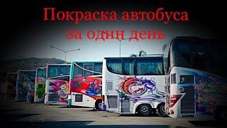 Покраска автобуса за один день