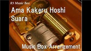 """Ama Kakeru Hoshi/Suara [Music Box] (Anime """"Utawarerumono Itsuwari no Kamen"""" OP)"""