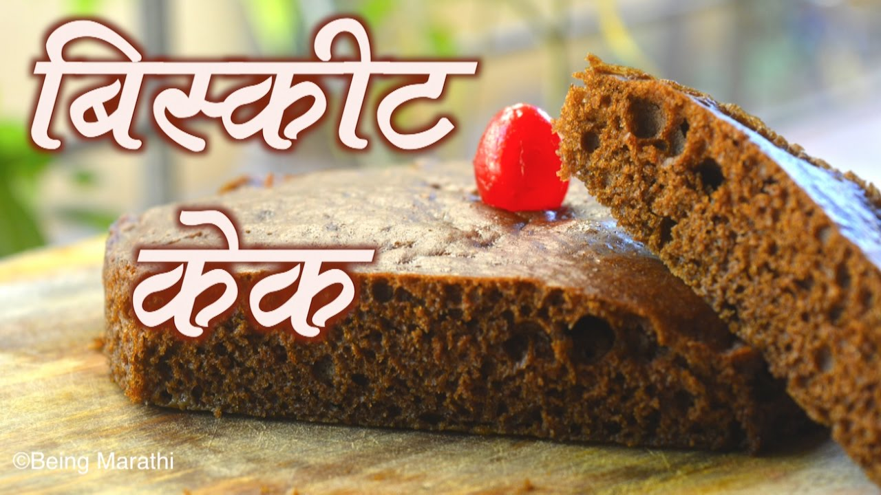 Biscuit Cake Pure Veg Marathi Recipe - YouTube