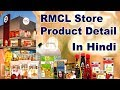 How To Find RMCL Products Stores, RMCL New Products Detail, In Hindi, Tech Move