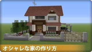 【マインクラフト】オシャレな家の簡単な作り方 (現代建築) thumbnail