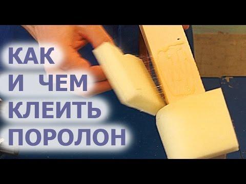 Как приклеить поролон к ткани