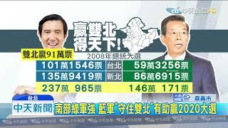 20190910中天新聞 贏雙北得天下! 韓國瑜新北造勢 成功「補血」