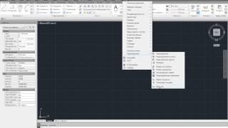 Открыть панель масштаба в СПДС GraphiCS
