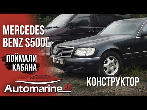 Mercedes benz S500L(W140)🐗 КОНСТРУКТОР🔧  ЛЕГЕНДА ЗА 600 000 руб  1997 год