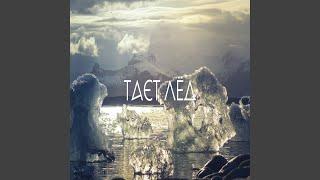 Тает Лёд (Remix)
