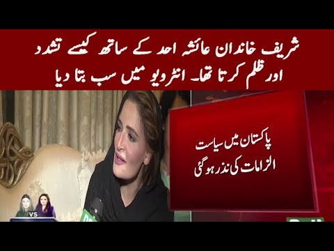 Ayesha Ahad exclusive interview | revealing inside story | Neo News