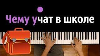 """""""Чему учат в школе"""" ● караоке   PIANO_KARAOKE ● ᴴᴰ + НОТЫ & MIDI   """"Буквы разные писать..."""""""