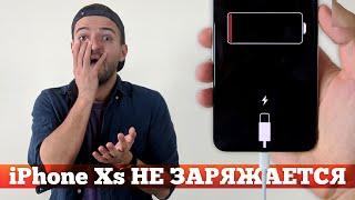 ТЕСТ: iPhone Xs не ЗАРЯЖАЕТСЯ? #ChargeGate