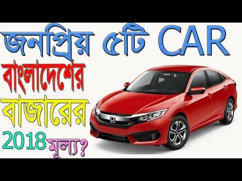 Top 5 most popular car in Bangladesh 2018