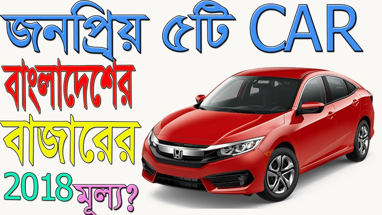 Top 5 Most Popular Car In Bangladesh 2018 Youtube