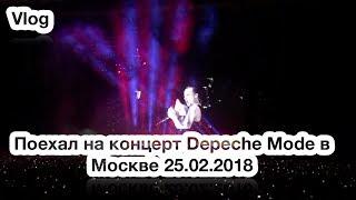 VLOG, впечатления от концерта Depeche Mode в Москве 25.02.2018