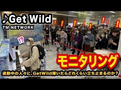 """【駅ピアノ】ゲリラ演奏""""Get Wild""""で退勤中の人は、どれくらい立ち止まるのか⁉️【Get Wild退勤】 street piano """"CITY HUNTER ED"""" TM NETWORK"""