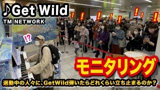 【駅ピアノ】ゲリラ演奏'Get Wild'で退勤中の人は、どれくらい立ち止まるのか⁉️【Get Wild退勤】 street piano 'CITY HUNTER ED' TM NETWORK