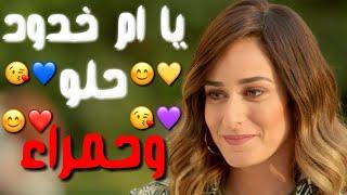 حالات واتس مهرجانات 🎶 حسن شاكوش💥 يا ام خدود 💋حلوه و حمرا 2019