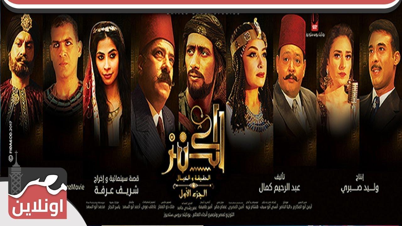 الكنز 2 يحقق أقل ايرادات والجمهور محمد سعد تفوق على محمد رمضان Youtube