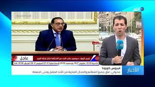 مصر تشدد الإجراءات الاحترازية ضد كورونا خلال أسبوع العيد