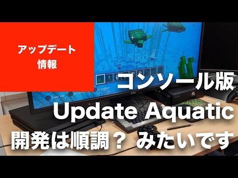【マインクラフト 】コンソール版(PS4, PS3, Vita, Switch, Wii U)にアップデート、新スキンパックを追加。コンソール版のUpdate Aquaticも開発順調? のようですが