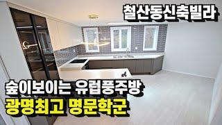 [광명신축빌라] 철산동 사계절이 아름다운 공원뷰!! 유…