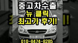 경기도 오산 클릭 중고차수출 후기