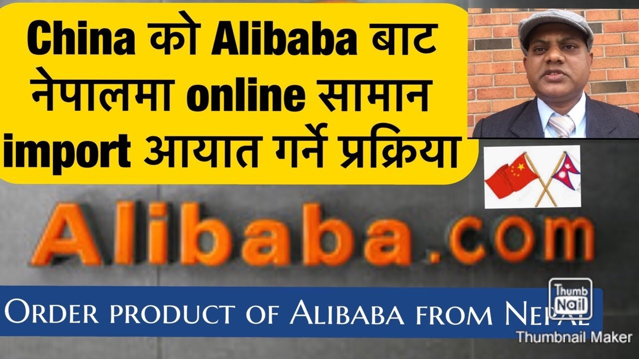 À¤š À¤‡à¤¨ À¤• Alibaba À¤¬ À¤Ÿ À¤¨ À¤ª À¤² À¤•à¤¸à¤° À¤¸ À¤® À¤¨ À¤†à¤¯ À¤¤ À¤—र À¤¨ How To Import Product From China Alibaba To Nepal Youtube We sell all kinds of day to day need supplies. च इन क alibaba ब ट न प ल कसर स म न आय त गर न how to import product from china alibaba to nepal