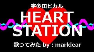 皆さま♪こんばんみ☆彡いつもアリマ㌧㌧ごぢゃりまする(*´ω`*) 宇多田ヒカルさんの HEART STATION を歌ってみますた。 ▽Twitter▽フォローしてねッ(σ≧∀≦)σ ...