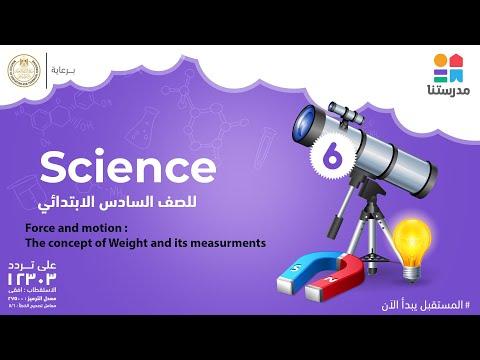 science - الصف السادس الإبتدائي