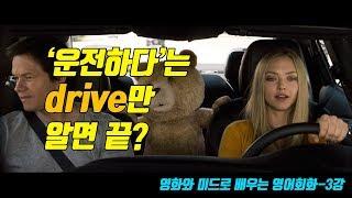 [영화와 미드로 배우는 영어회화-3강] take the wheel, behind the wheel