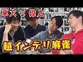 【偉人麻雀】東大生4人で歴史上の人物遊び!共通点を見つけトリオ作りゲーム【カオスすぎるww】