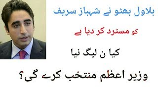 Why bilawal bhutto not accept shahbaz shareef||bilawal bhutto nain shbaz shareef per atraz kyun kya