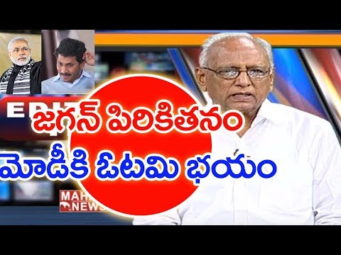 #Jagan Flop, #Chandrababu Hit Over AP Special Status | IVR Analysis | Mahaa News