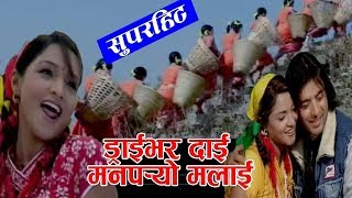 ड्रार्इभर दार्इ मनपर्याे मलार्इ    New Nepali Superhit song 2075, 2019    Bishnu Majhi