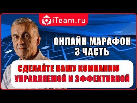 [Русский Менеджмент] Сделать компанию управляемой и эффективной. Часть 3